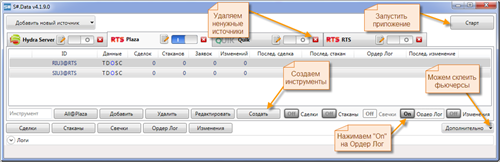Как пользоваться S#.Data