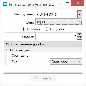 Окно для выставления условных заявок через Fix