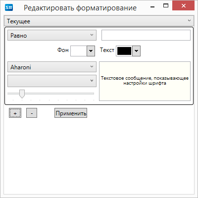 Окно для настройки форматирования столбца
