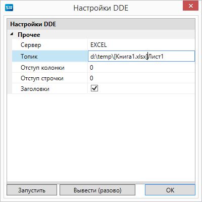Настройки вывода данных по Dde в Excel